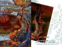 Art – voyage «Мир КРАСОТЫ с натуры»
