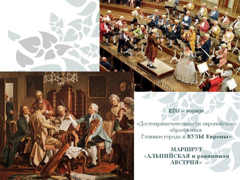 Edu – voyage «ДОСТОПРИМЕЧАТЕЛЬНОСТИ европейского образования»