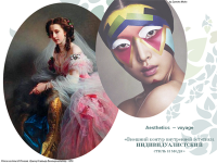 Aesthetics – voyage «Индивидуалистский СТИЛЬ И МОДА от законодателя на русском языке»